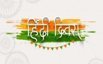 हिंदी दिवस के अवसर पर माननीयगृह मंत्रीज़ी द्वारा दिए गए सन्देश की प्रति संलग्न हैIप्रचार हेतु उचित कार्यवाही की जायेI
